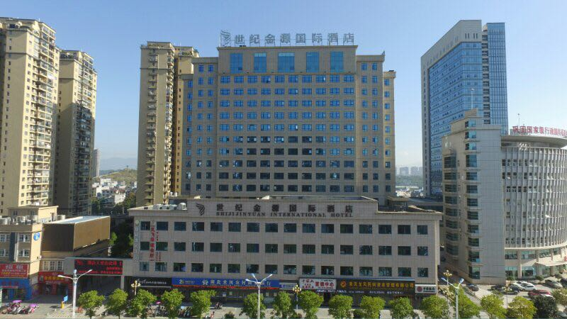 来凤县世纪金源国际酒店有限责任公司